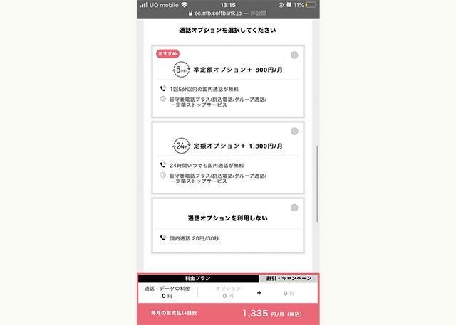 通話オプションの選択画面
