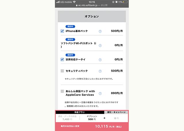付帯オプションの選択画面