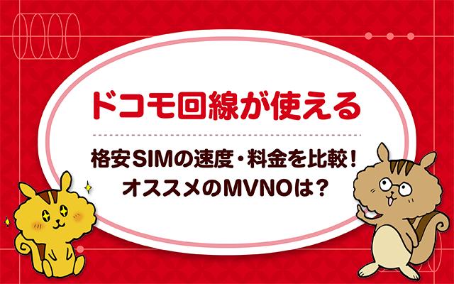 ドコモ回線が使える 格安SIMの速度・料金を比較!おススメのMVNOは?