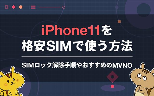 iPhone 11を格安SIMで使う方法|SIMロック解除手順やおすすめのMVNO