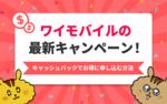 [関連記事]【2月】ワイモバイルのキャンペーン!乗り換えがお得になる特典一覧のサムネイル