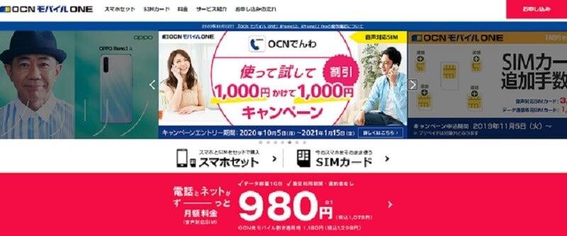 OCNモバイルONE公式ページ