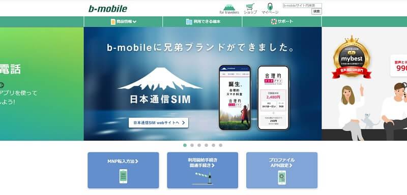 b-mobile公式ページ