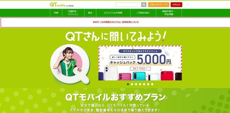 qtモバイル公式ページ