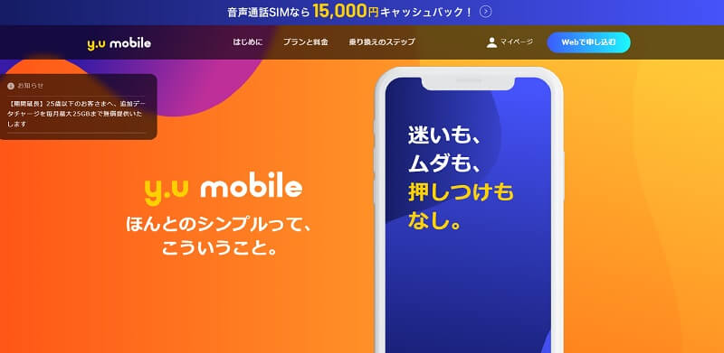 y.uモバイル公式ページ