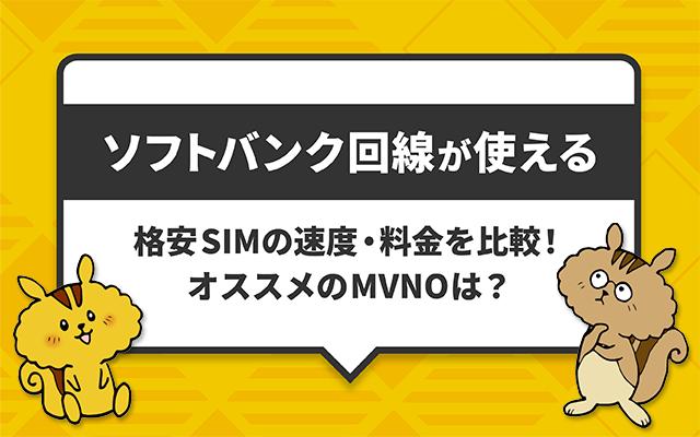 ソフトバンク回線が使える 格安SIMの速度・料金を比較!オススメのMVNOは?