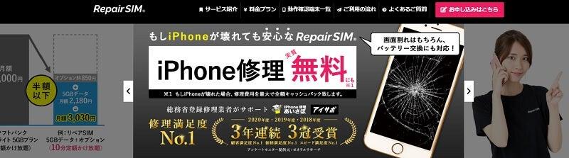 Repair sim公式ページ
