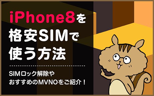 iPhone8を格安SIMで使う方法 SIMロック解除やおすすめのMVNOをご紹介