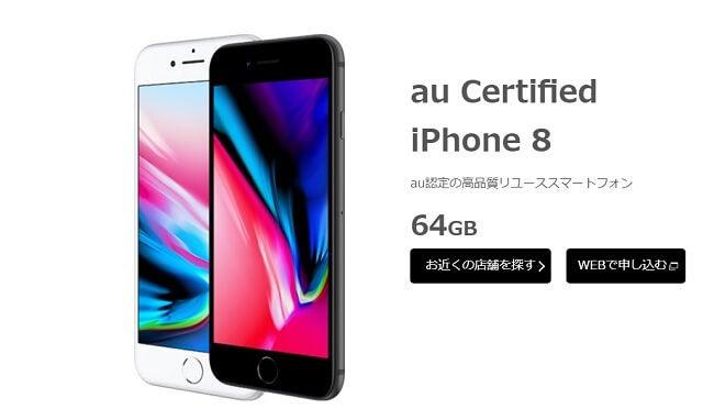 iPhone8のデザイン
