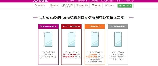 iPhoneを使うならイオンモバイル
