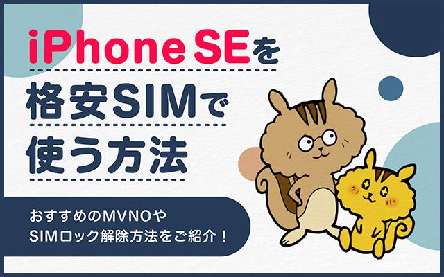iPhone SEを格安SIMで使う方法 おすすめのMVNOやSIMロック解除方法をご紹介!