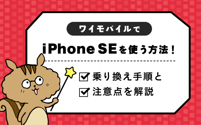 ワイモバイルでiPhone SEを使う方法乗り換え手順と注意点を解説