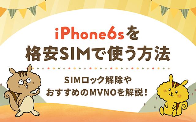 iPhone6を格安SIMで使う方法 SIMロック解除やおすすめのMVNOを解説!
