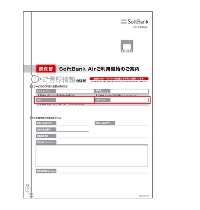 ソフトバンクエアーの契約書類イメージ