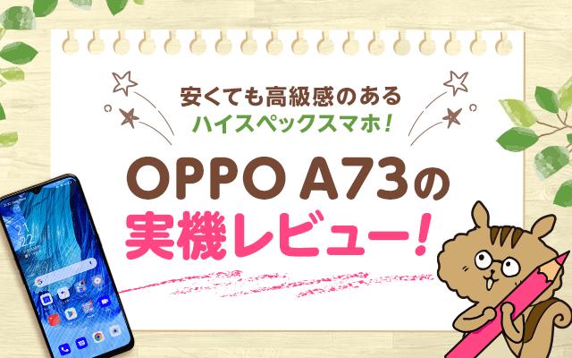 OPPO A73の実機レビュー安くても高級感のあるハイスペックスマホ