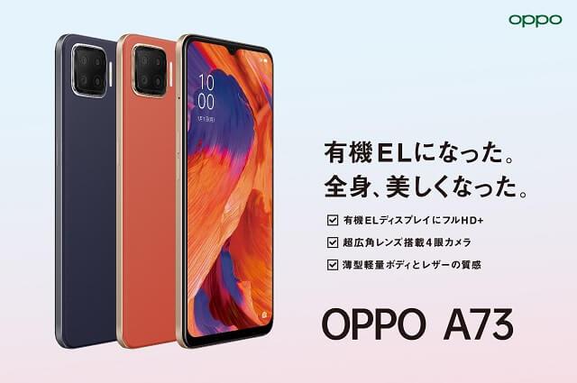 OPPO OPPO A73