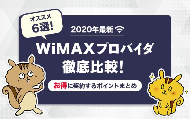 WiMAXプロバイダ徹底比較! お得に契約するポイントまとめ