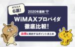 [関連記事]おすすめのWiMAXプロバイダ6選比較【2021年2月】お得に契約するポイントまとめのサムネイル