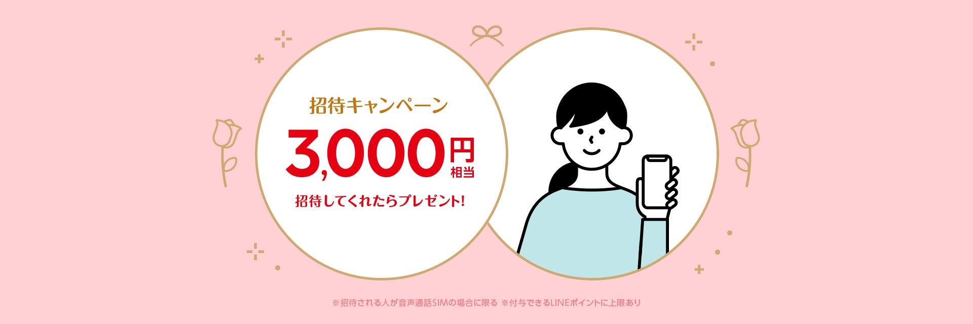 招待してくれたら3,000円相当プレゼント!招待キャンペーン