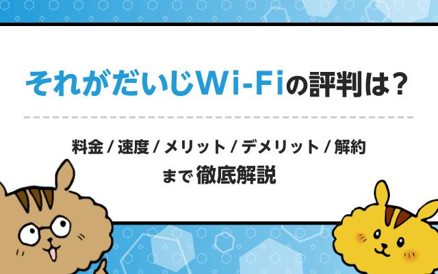それがだいじWi-Fiの評判は? 料金/速度/メリット/デメリット/解約まで徹底解説