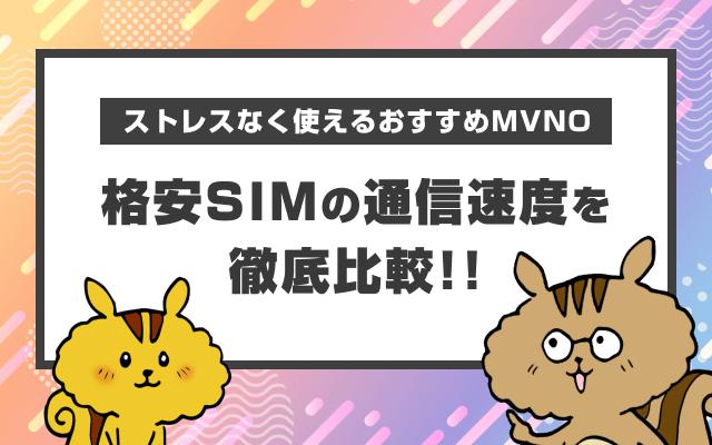 ストレスなく使えるおすすめMVNO 格安SIMの通信速度を徹底比較!!