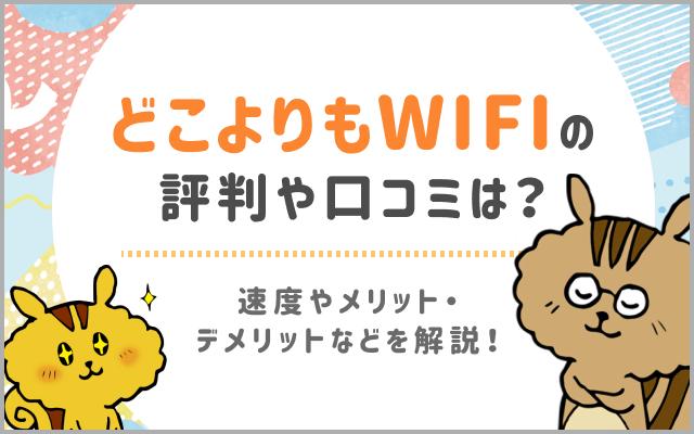 どこよりもWiFiの評判や口コミは?速度やメリットデメリットなどを解説!