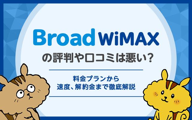 Broad WiMAXの評判や口コミは悪い? 料金プランから速度、解約金まで徹底解説