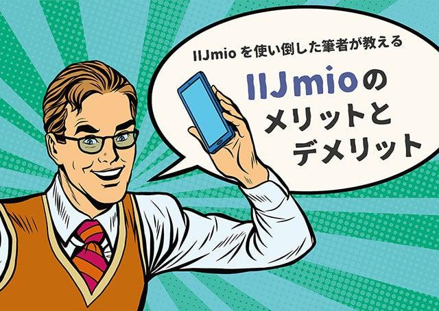IIJmioのメリット・デメリット総まとめ、格安SIMオタクがIIJmioの魅力を徹底解説します