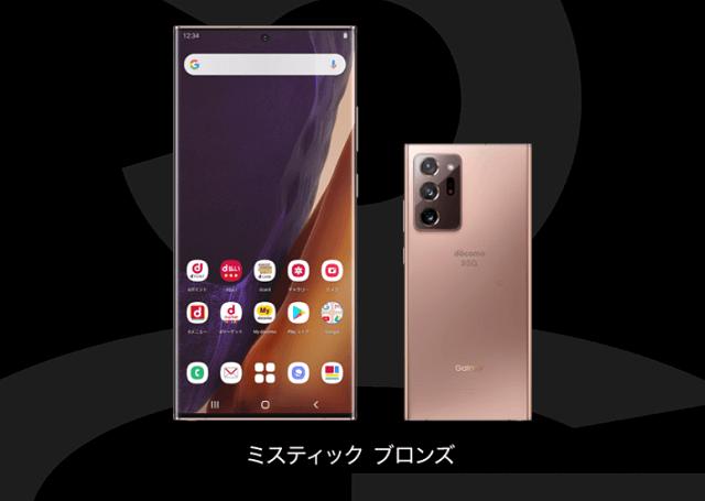 Galaxy Note20 Ultra 5Gミスティックブロンズ