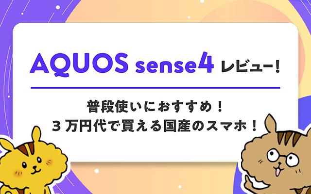 AQUOS sense4レビュー!普段使いにおすすめ!3万円台で買える国産のスマホ!