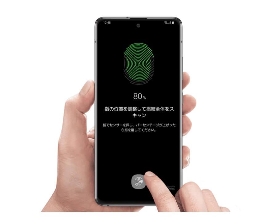 Galaxy A51 5Gの指紋認証