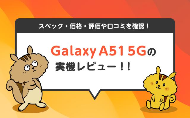 Galaxy A51 5Gの実機レビュー!スペック・価格・評価や口コミを確認!