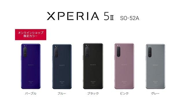 Xperia 5 IIの外観デザイン