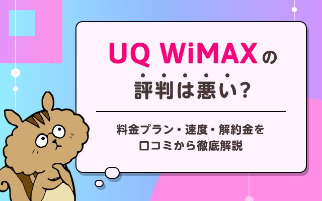 UQWiMAXの評判は悪い?料金プラン・速度・解約金を口コミから徹底解説
