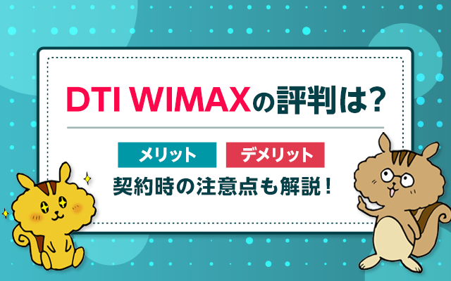 DTI WiMAXの評判は?メリット・デメリットや契約時の注意点も解説