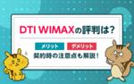 [関連記事]DTI WiMAXの評判は?メリット・デメリット、契約時の注意点も解説のサムネイル