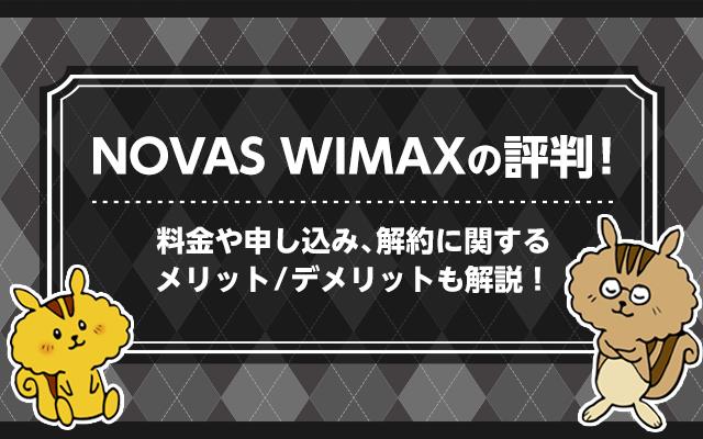 NOVAS WIMAXの評判!料金や申し込み、解約に関するメリット・デメリットも解説
