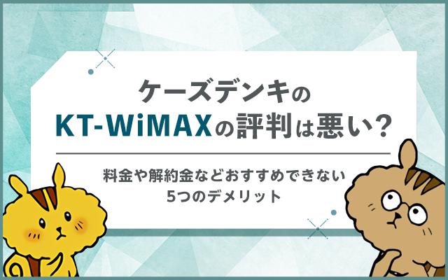 ケーズデンキのKT-WiMAXの評判は悪い?料金や解約金などおすすめできない5つのデメリット