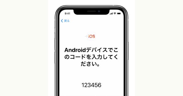 Phoneに6桁~10桁コードが表示されたらAndroid端末にコードを入力する
