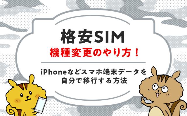 格安SIM機種変更のやり方!iPhoneなどスマホ端末データを自分で移行する方法