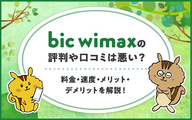 BIC WiMAXの評判や口コミは悪い?料金・速度・メリット・デメリットを解説