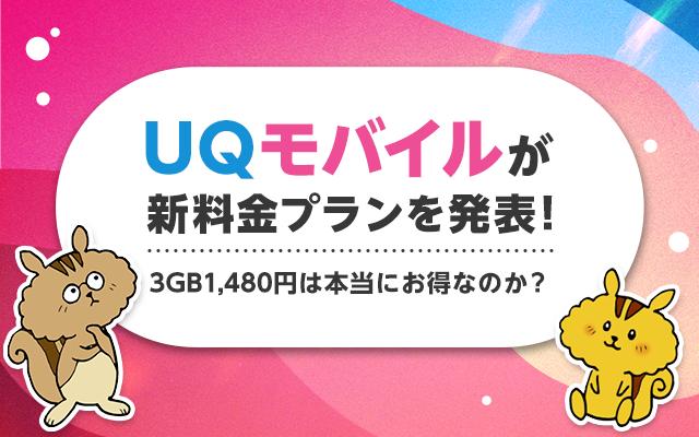 UQモバイルが新料金プランを発表
