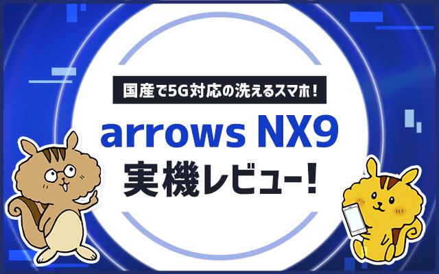 arrows NX9実機レビュー!国産で5G対応の洗えるスマホ!