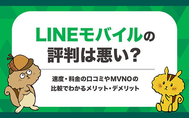 LINEモバイルの評判は悪い?速度・料金の口コミやMVNOの比較でわかるメリット・デメリット