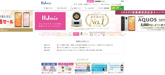 IIJmioのTOPページ