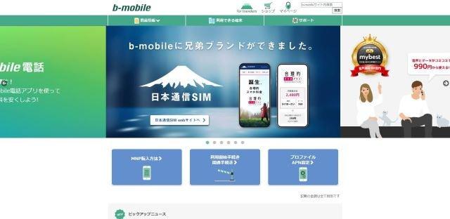 bモバイルの公式サイト