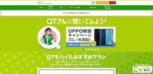 QTモバイルの公式サイト