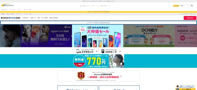 OCNモバイルone公式サイトTOP