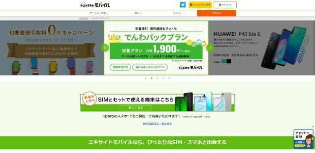 exciteモバイル公式サイトTOP