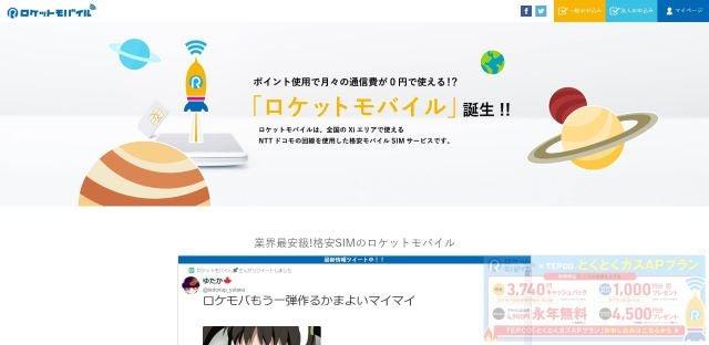 ロケットモバイルのホームページ